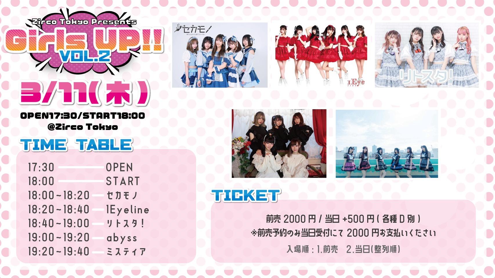 Zirco Tokyo Presents GirlsUP!! Vol.2