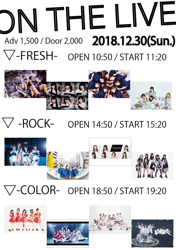 『ON THE LIVE -FRESH-』