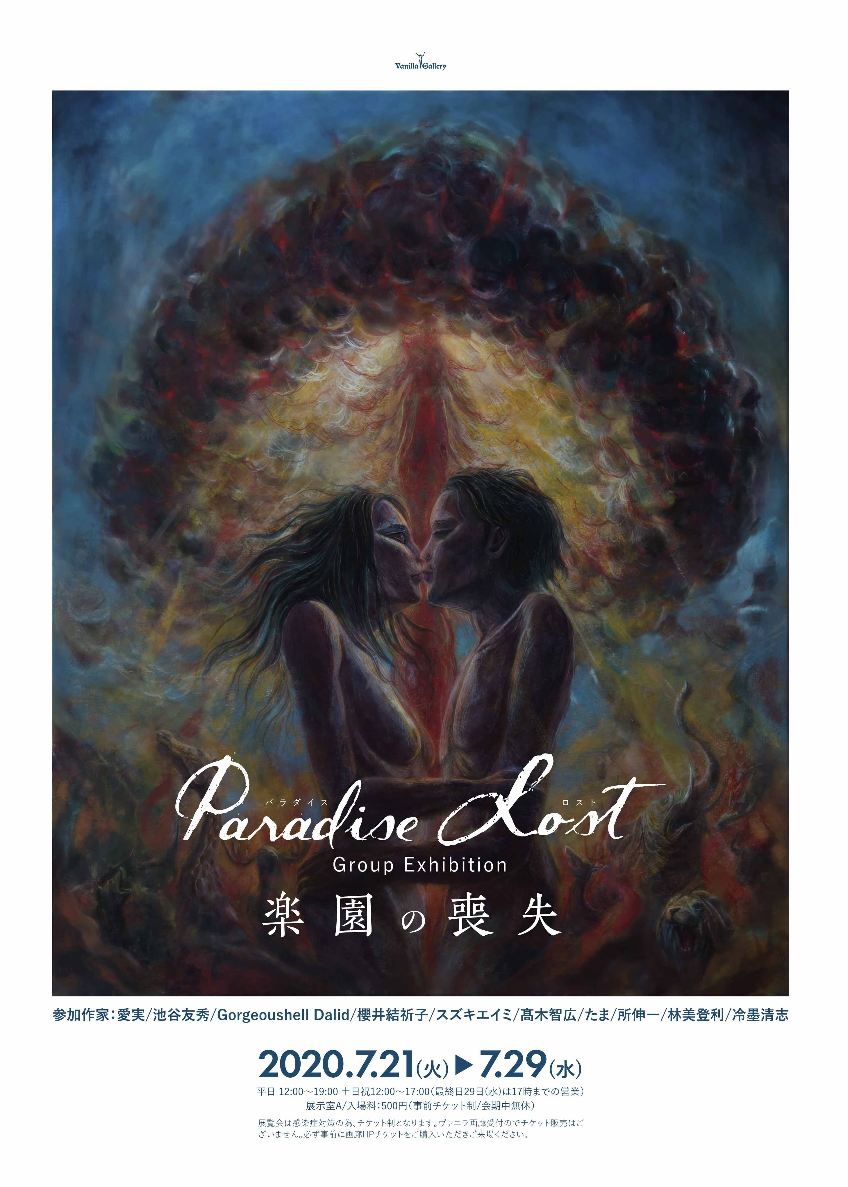 「Paradise Lost ~楽園の喪失~」グループ展 7月28日チケット