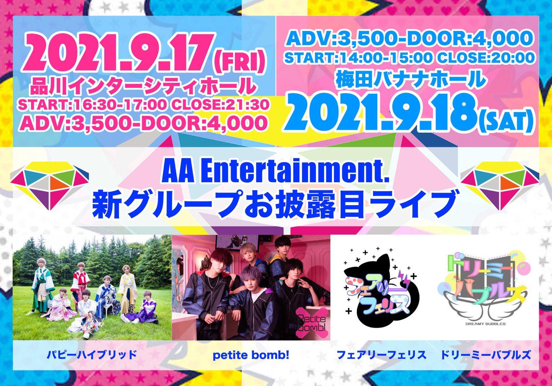 AA entertainment 新グループお披露目ライブ DAY1