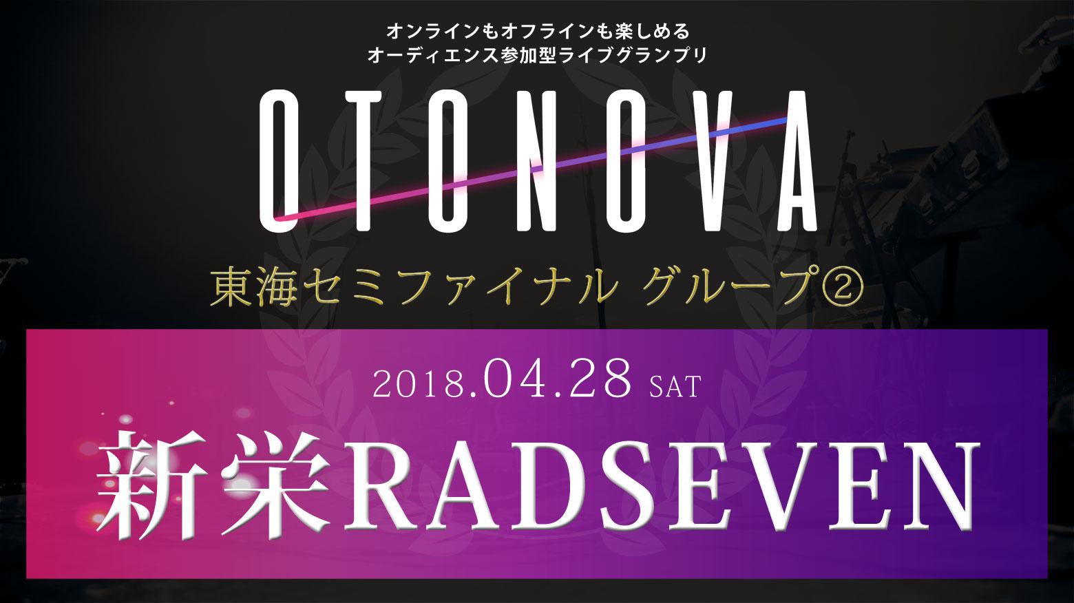 OTONOVA2018「東海セミファイナル グループ②」