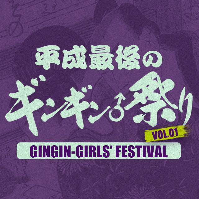 平成最後のギンギン♂祭り ~ギンギン♂フェスティバル vol.1~