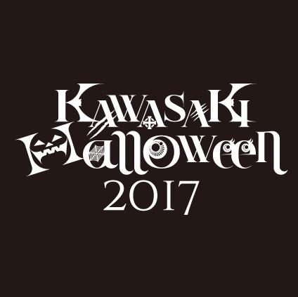 KAWASAKI Halloween 2017 参加募集