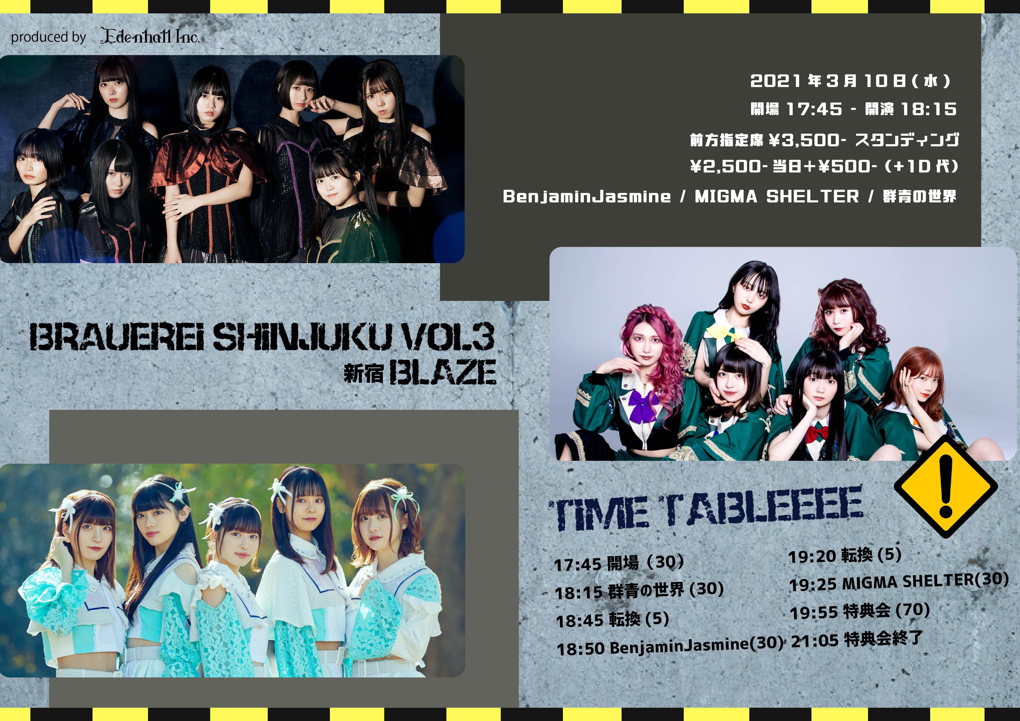 3月10日(水)『brauerei shinjuku vol.4』