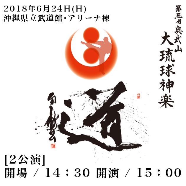 [2公演]奥武山大琉球神楽 ~道~ 自由席