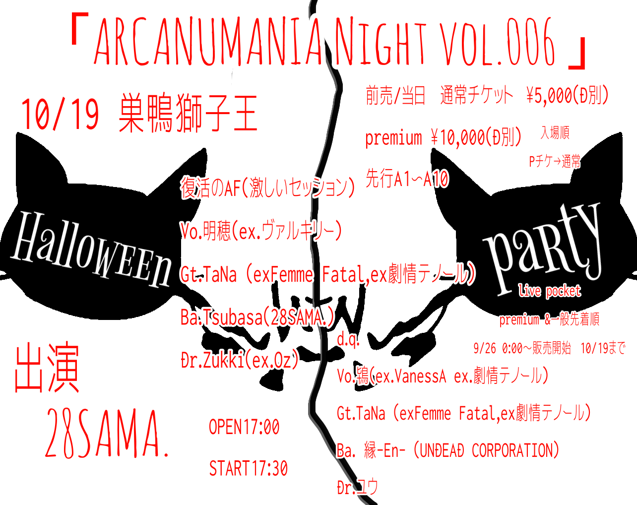 「ARCANUMANIA Night vol.006 Halloween party!」