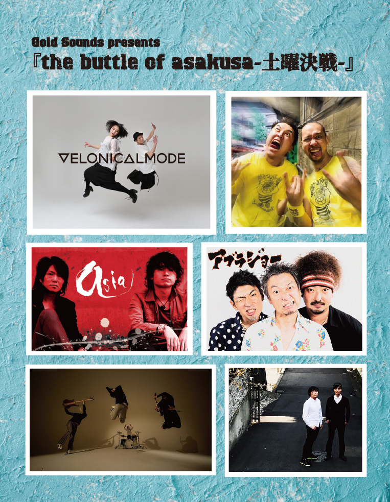 Gold Sounds presents『the buttle of asakusa-土曜決戦-』