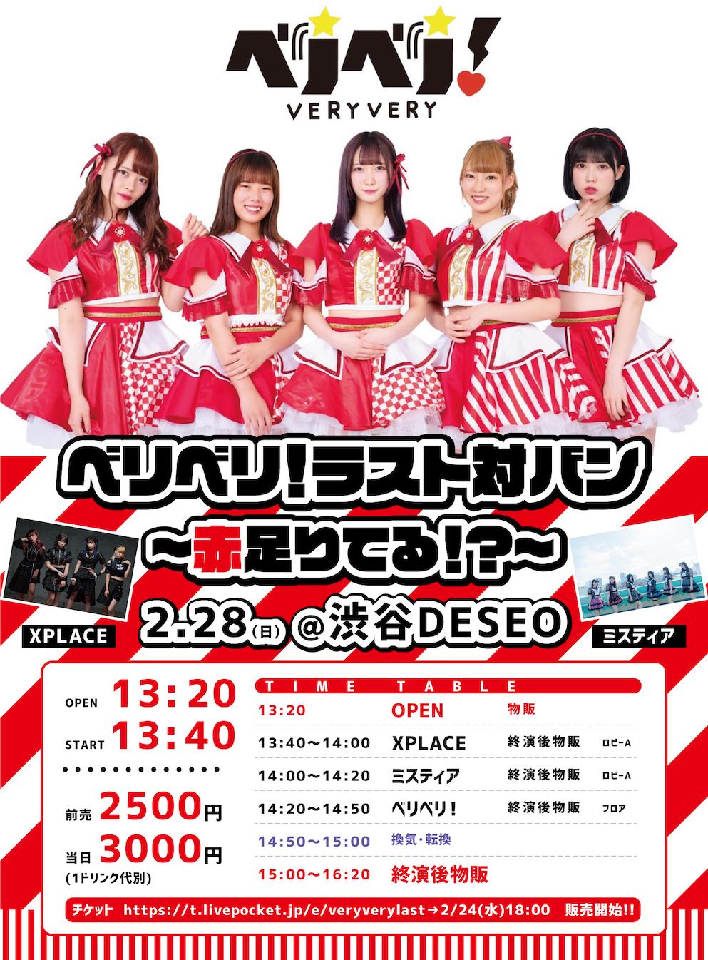 2021/2/28(日)2部 『ベリベリ!ラスト対バン〜赤足りてる!?〜』渋谷DESEO