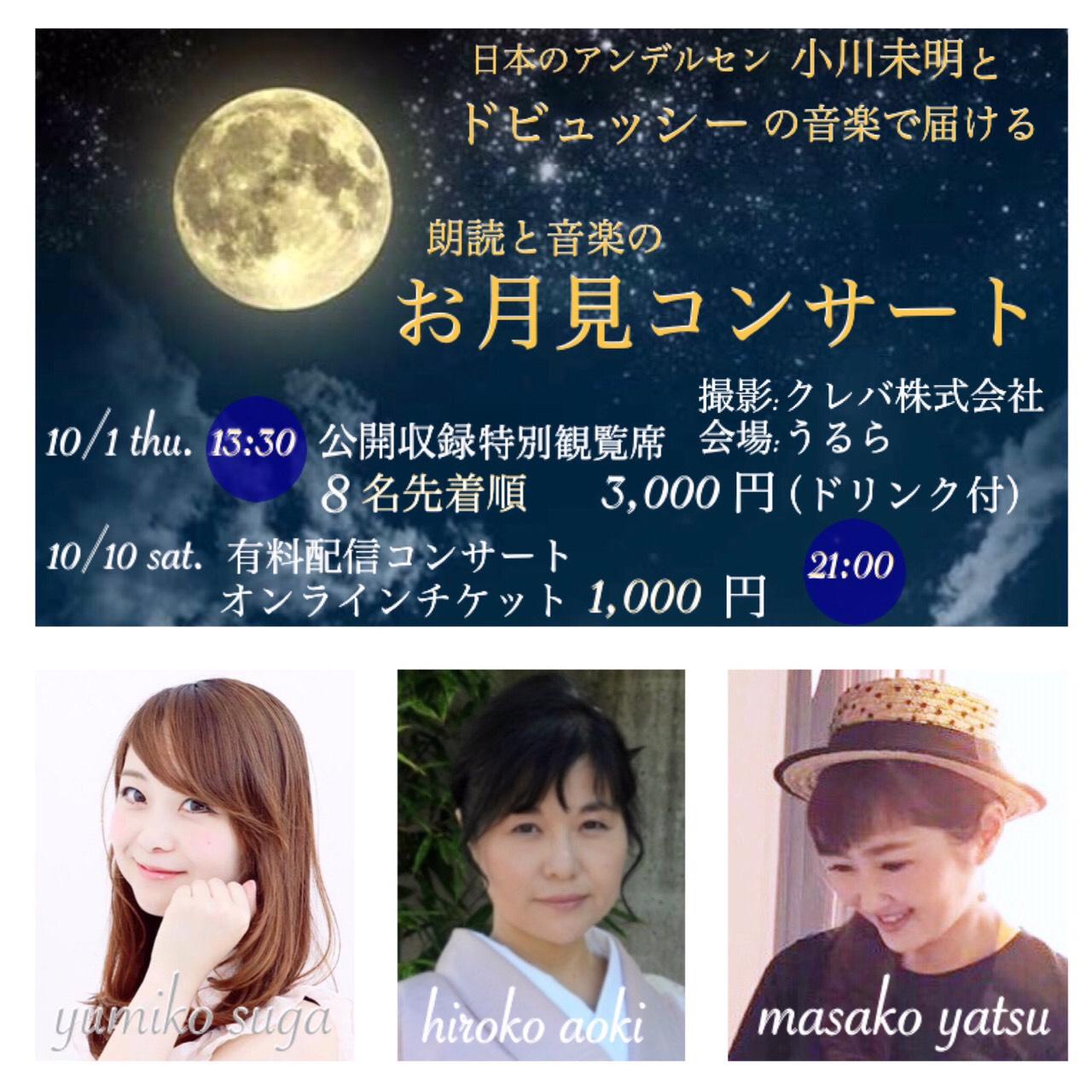 〜おやすみ前の絵本と音楽〜お月見コンサート♪