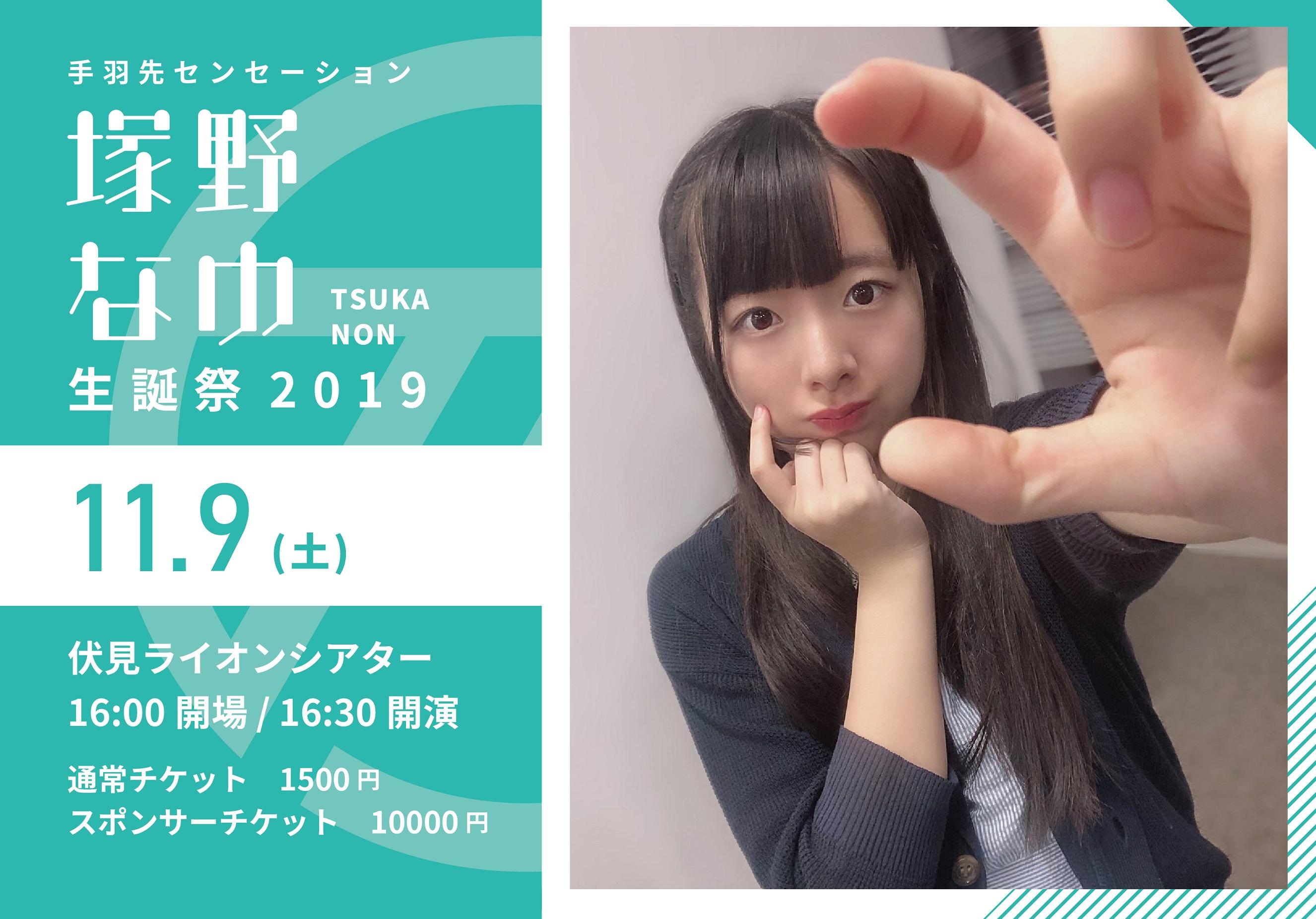 塚野なゆ生誕祭2019