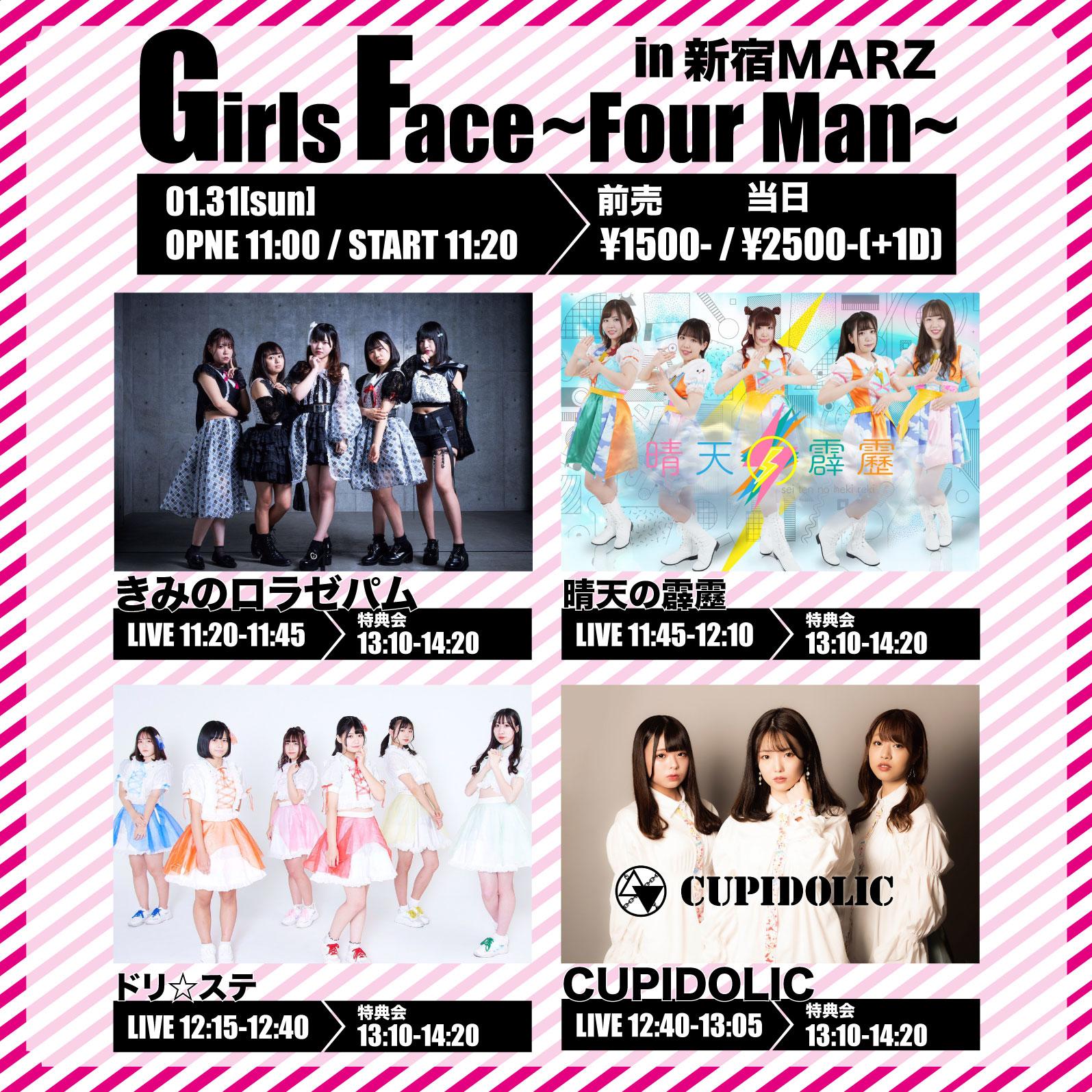 1/31(日) Girls Face ~Four Man~