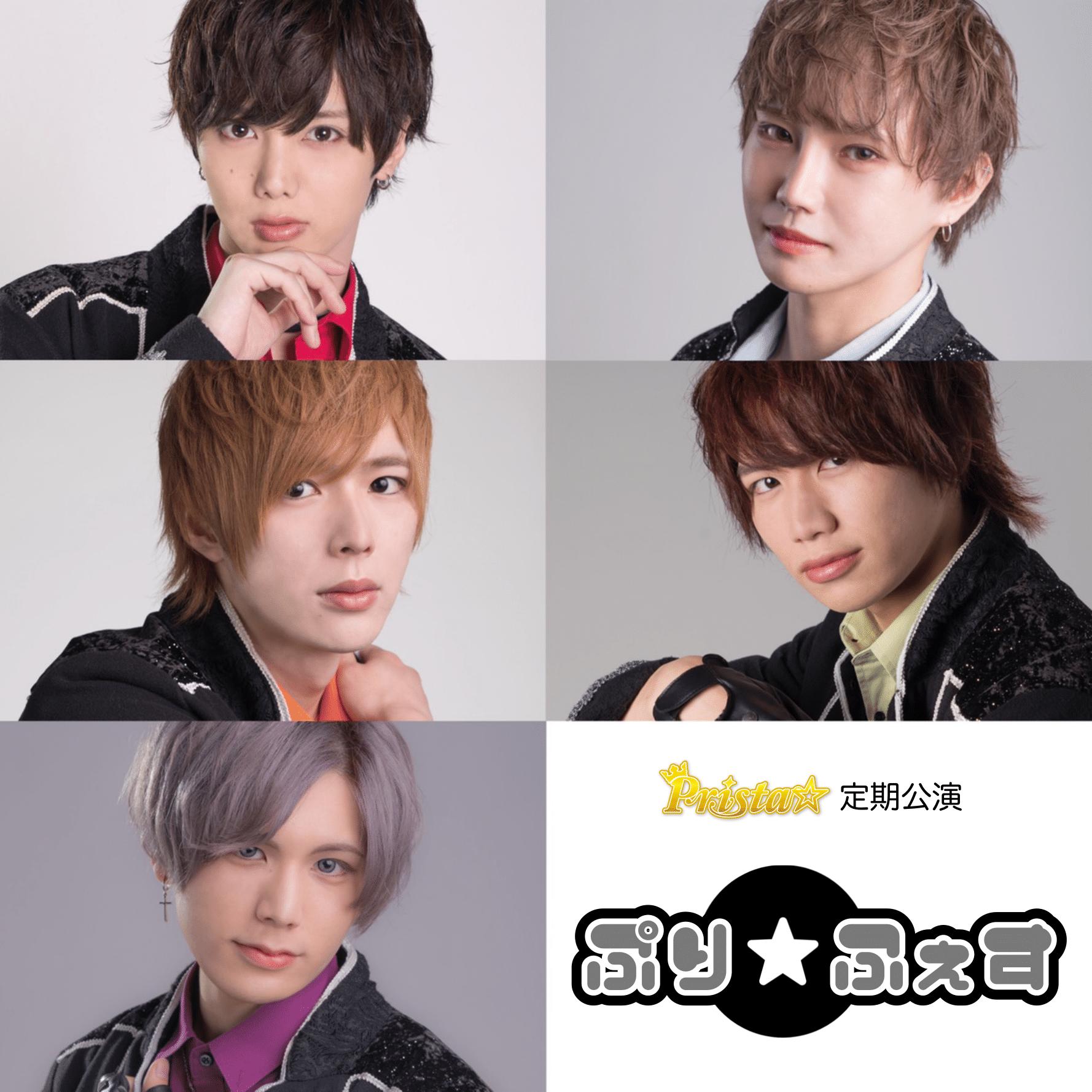 Prista☆定期公演「ぷり☆ふぇす」vol.11