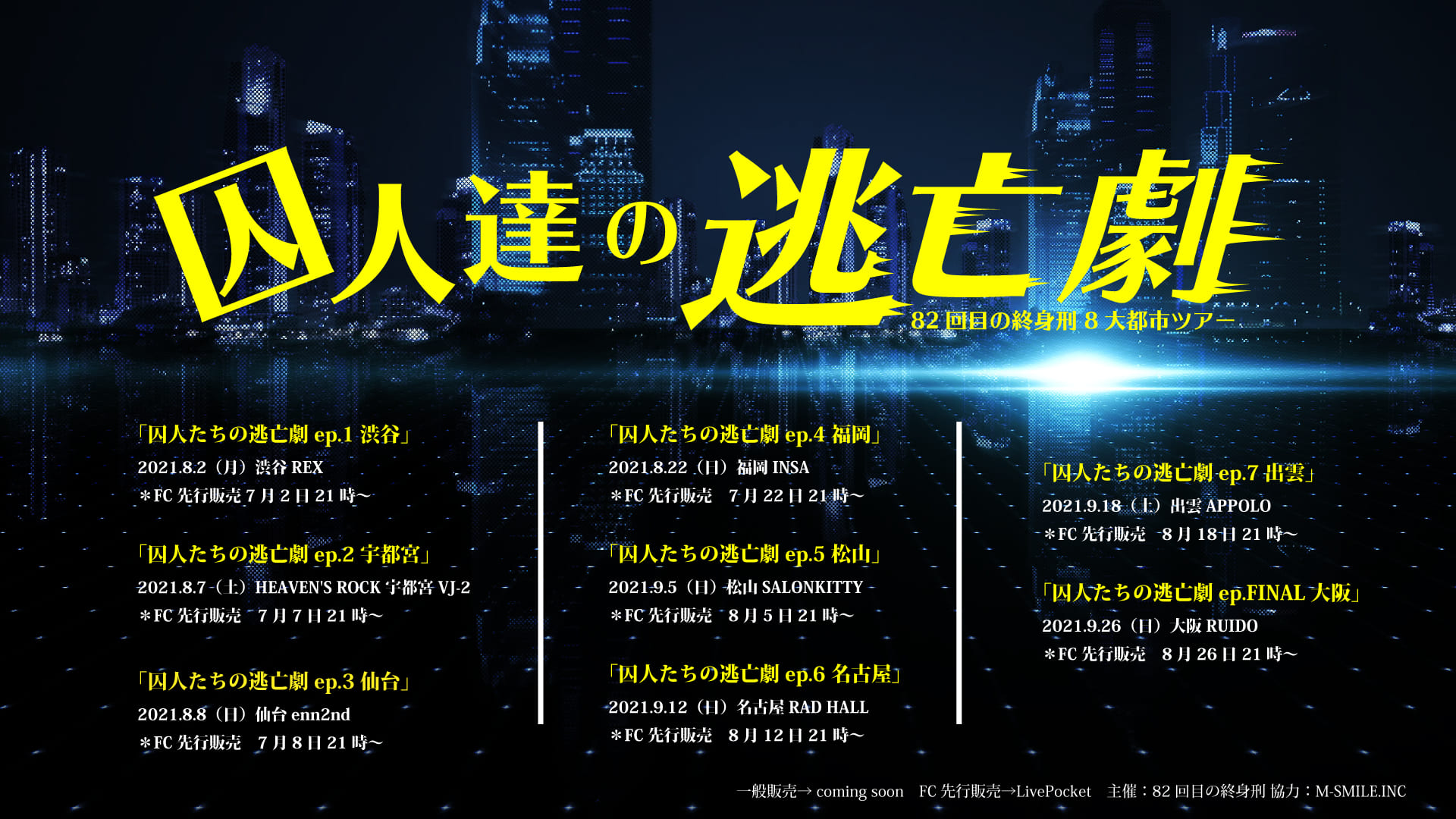 82回目の終身刑 8大都市ツアー 「囚人たちの逃亡劇 EP.1 渋谷」