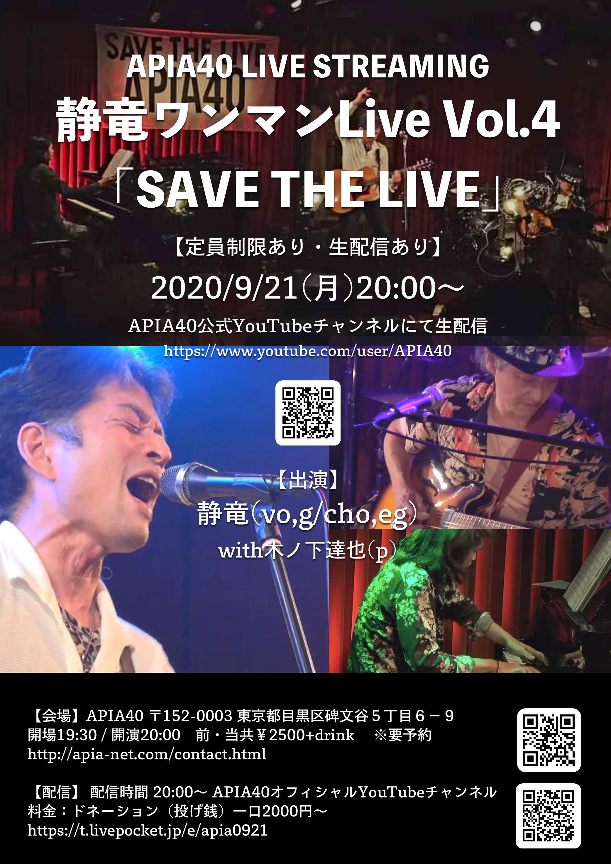 静竜ワンマンLive Vol.4 「SAVE THE LIVE」
