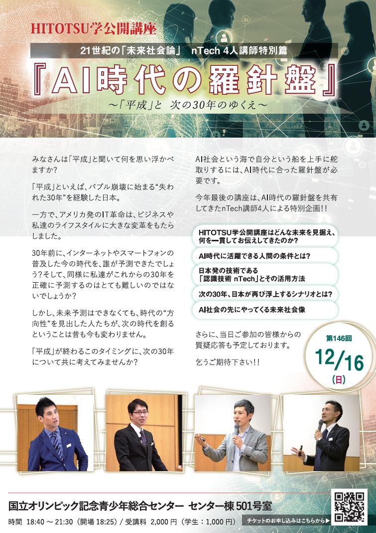 第146回HITOTSU学公開講座