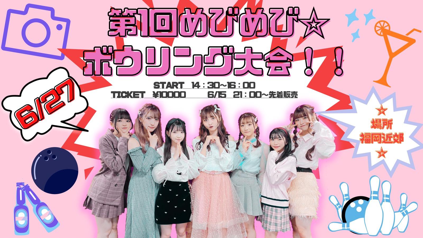 6/27 第1回めびめび☆ボウリング大会!!