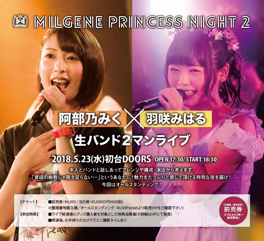 【阿部乃みく✕羽咲みはる2マン】MilGene Princess Night 2(ミルジェネプリンセスナイトツー)