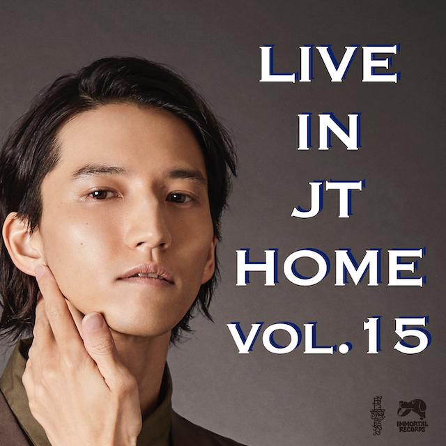 『Live in JT Home vol.15』 第1部
