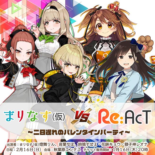 まりなす(仮)vs Re:AcT~2日遅れのバレンタインパーティ~