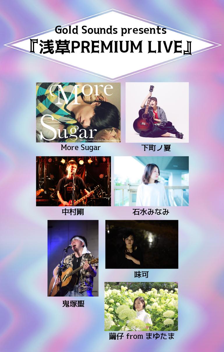 Gold Sounds presents『浅草PREMIUM LIVE』