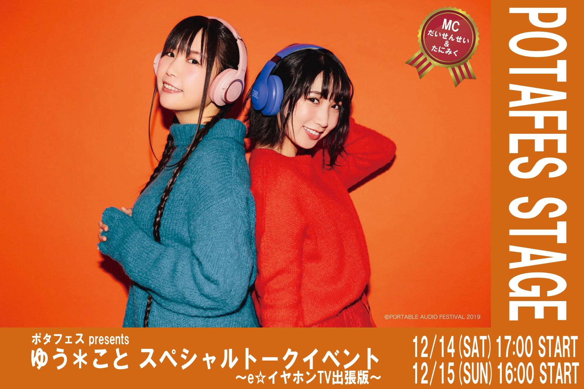 ポタフェス presents ゆう*こと スペシャルトークイベント〜e☆イヤホンTV出張版〜