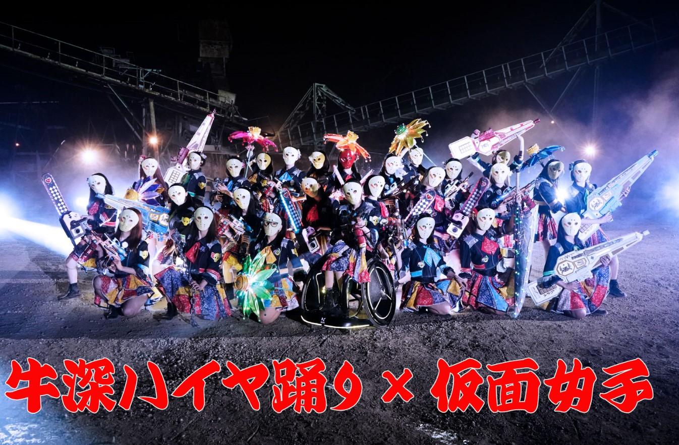 熊本県天草市牛深町の伝統祭り『牛深ハイヤ祭り』と仮面女子のコラボイベント