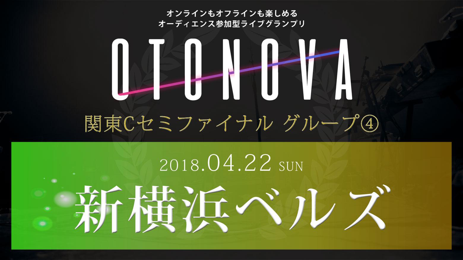 OTONOVA2018「関東Cセミファイナル グループ④」