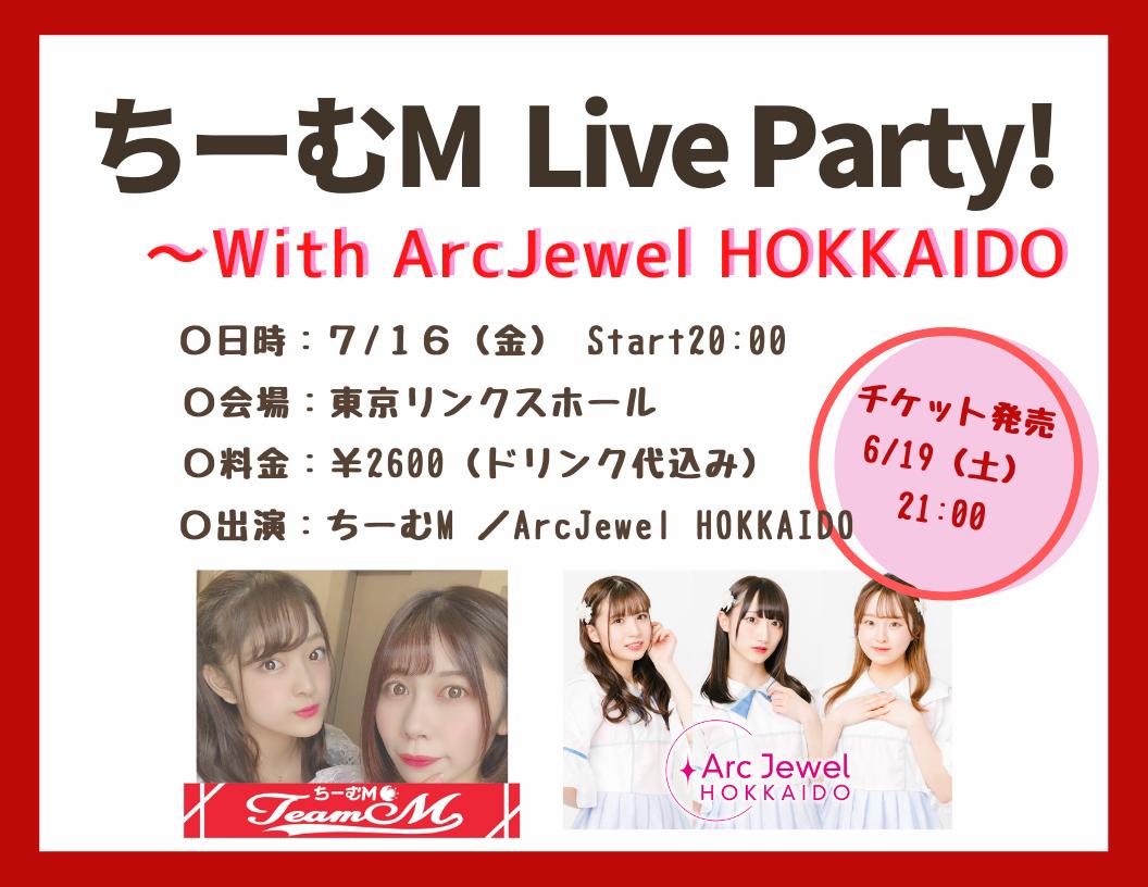 7/16(金)ちーむM Live Party!~with ArcJewel HOKKAIDO