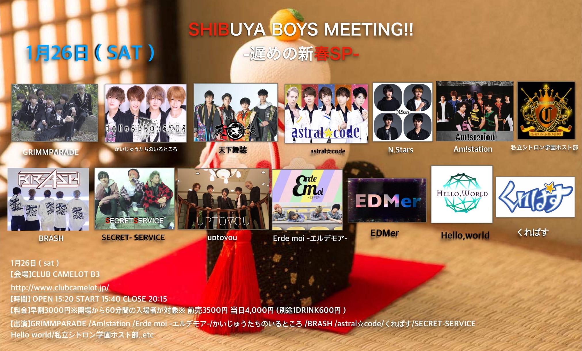『SHIBUYA BOYS MEETING!! -遅めの新春SP-』