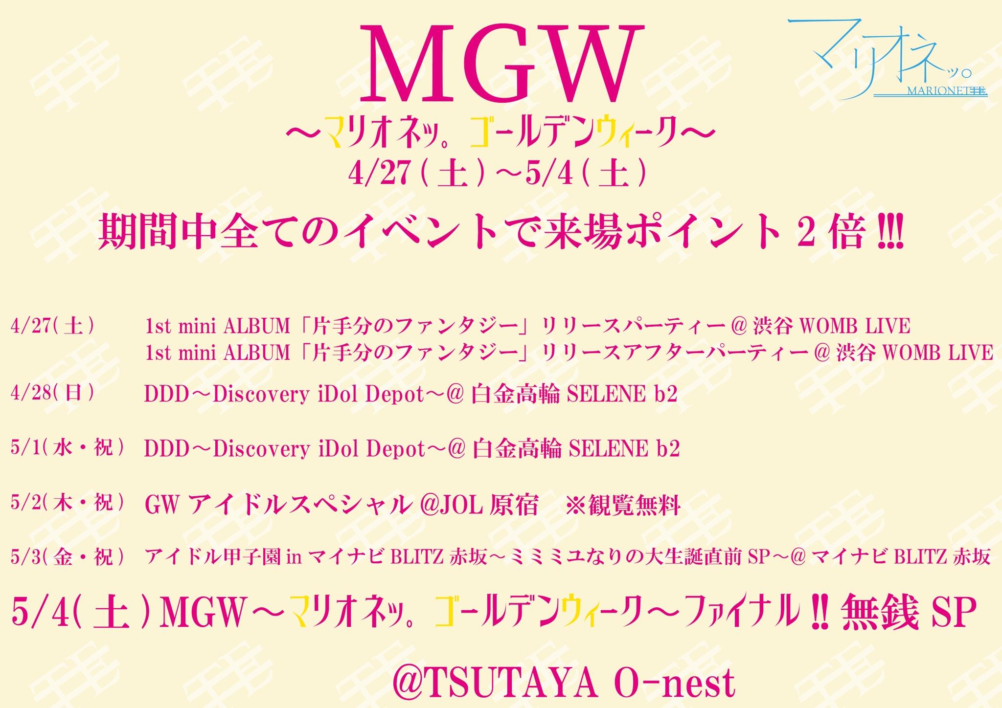 MGW〜マリオネッ。ゴールデンウィーク〜ファイナル!!無銭SP