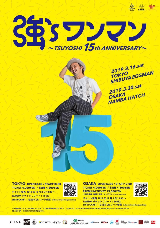 強'sワンマン ~TSUYOSHI 15th anniversary~ 東京編