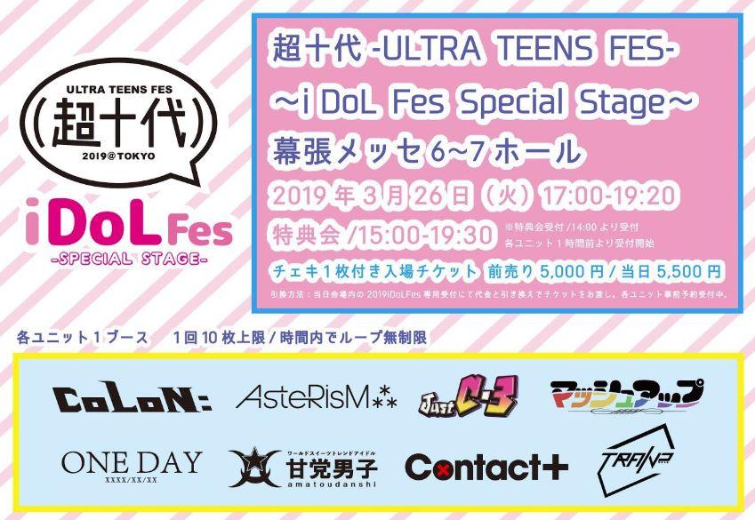 《追加発売分》【整理券※お金は当日会場入り口にて】超十代-ULTRA TEENS FES- ~iDoL Fes Special Stage~