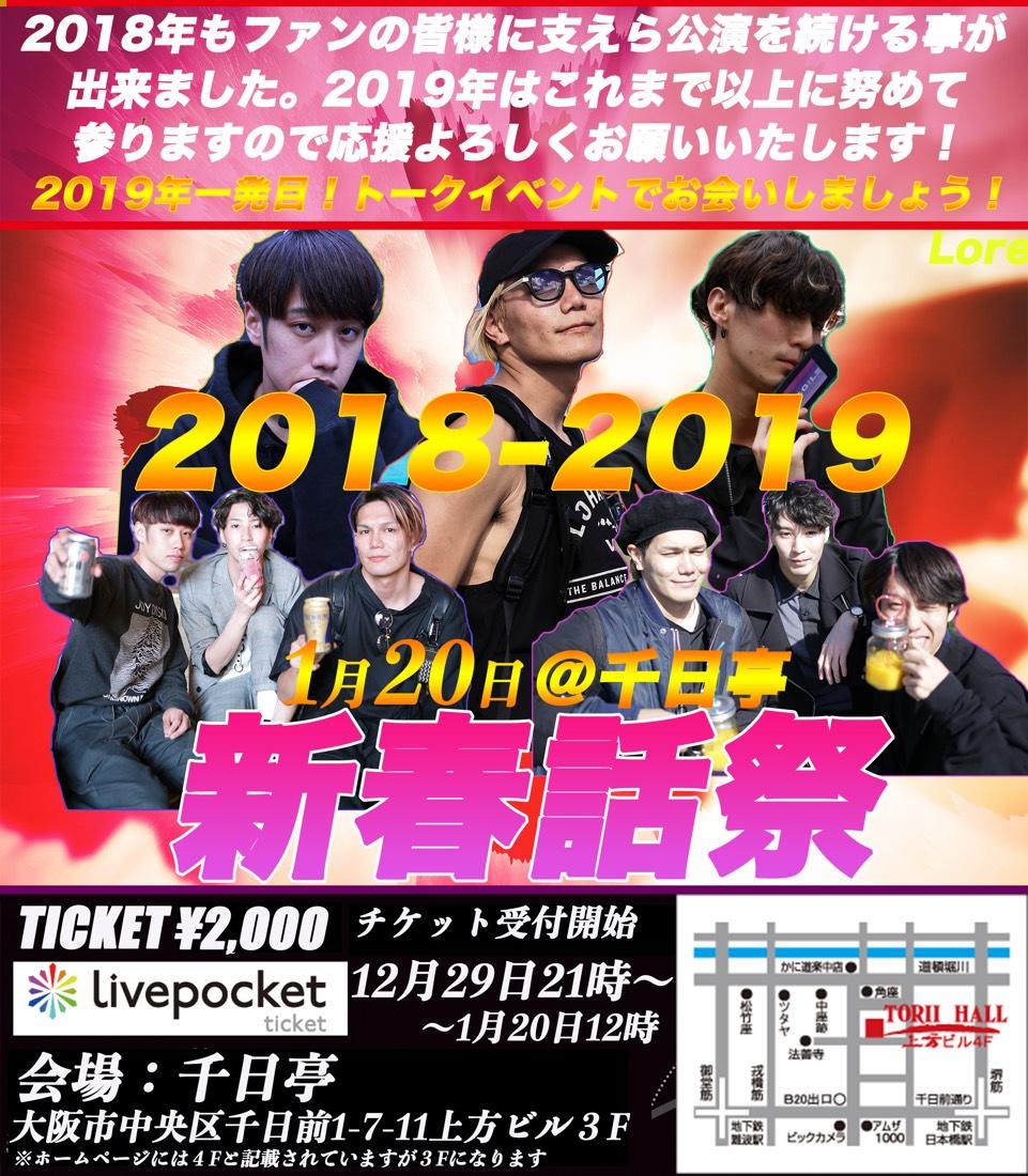 新春話祭 トークイベント