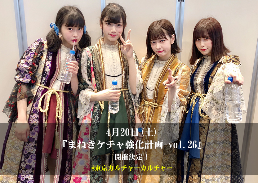 4月20日(土) 『まねきケチャ強化計画 vol.26』