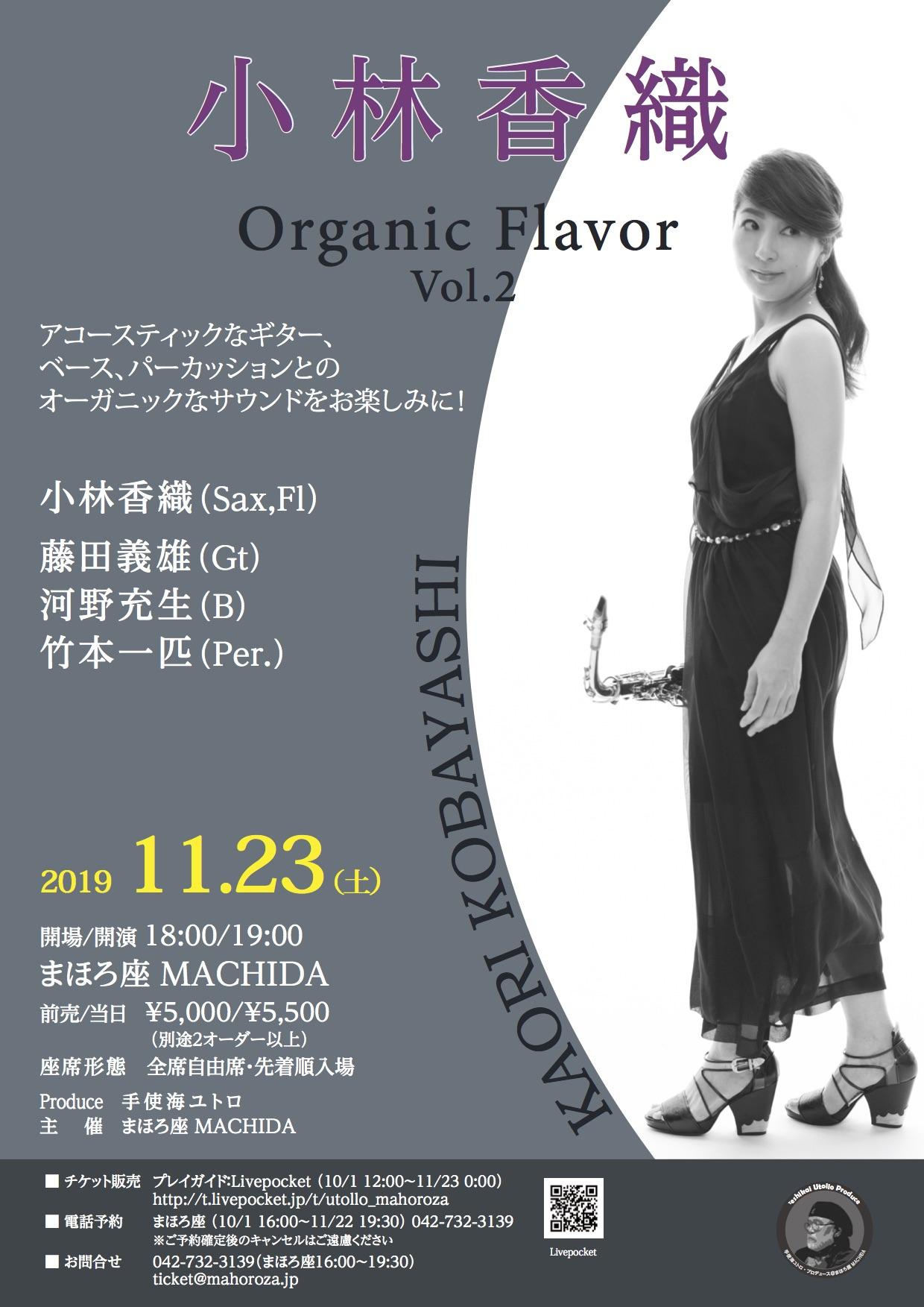 【アーカイブ 19.11.23】小林香織 / 小林香織 Organic Flavor Vol.2