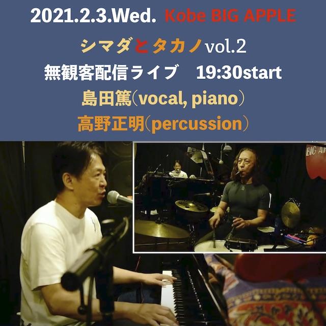 Inner Song〈シマダとタカノ〉vol.2 無観客配信ライブ