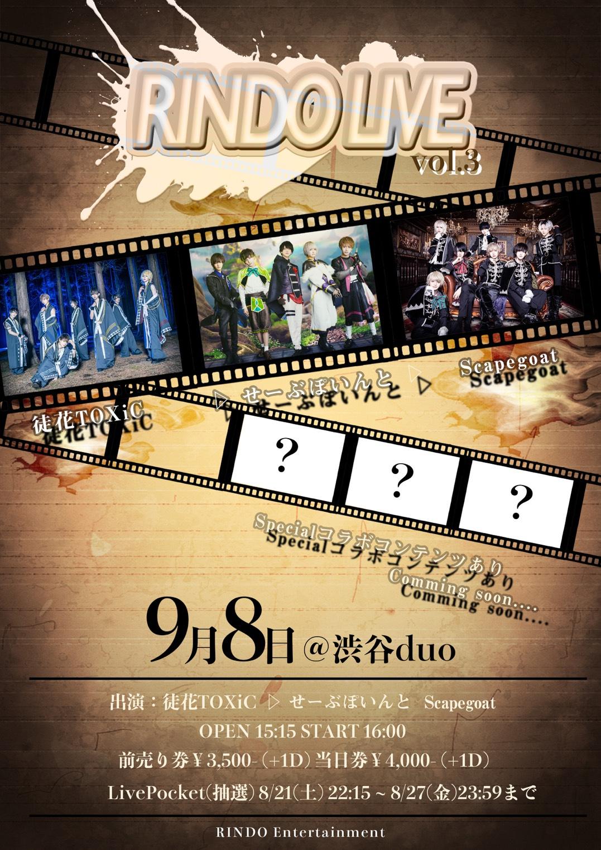 9/8(水)『RINDO LIVE vol.3』