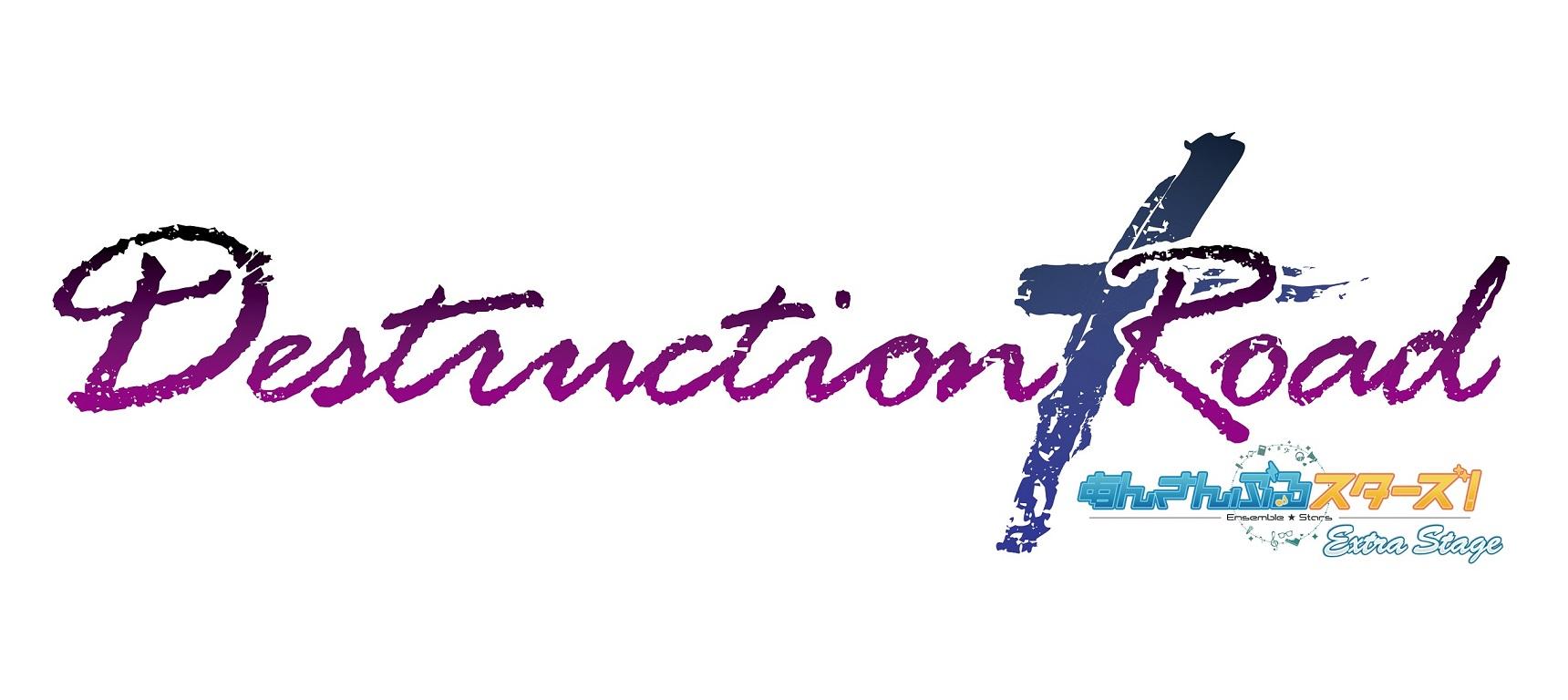 『あんさんぶるスターズ!エクストラ・ステージ』~Destruction×Road~ Blu-ray&DVD発売記念イベント