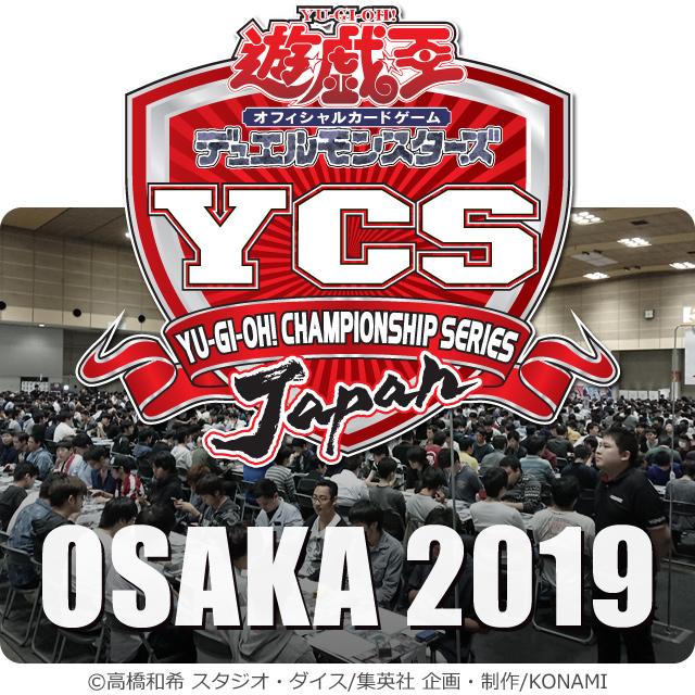 YCSJ OSAKA 2019【遊戯王OCG大型デュエルトーナメント】