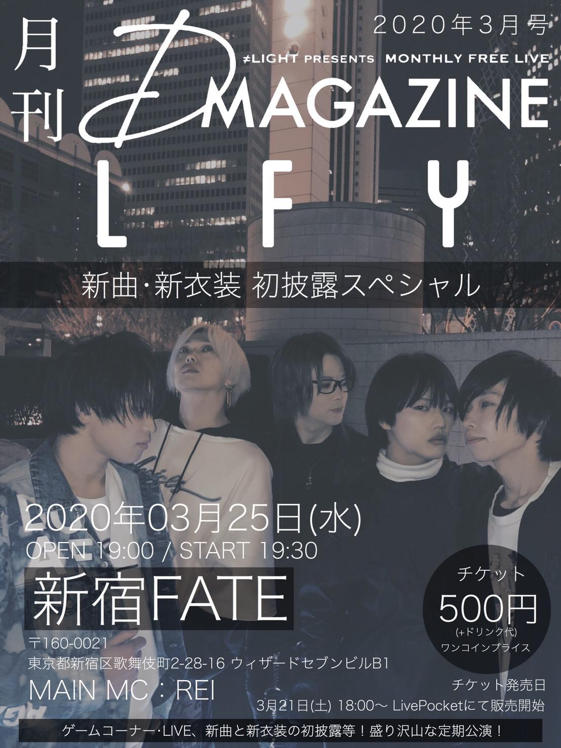 「月刊D MAGAZINE'20 3月号 LFY〜新曲・新衣装 初披露スペシャル〜」