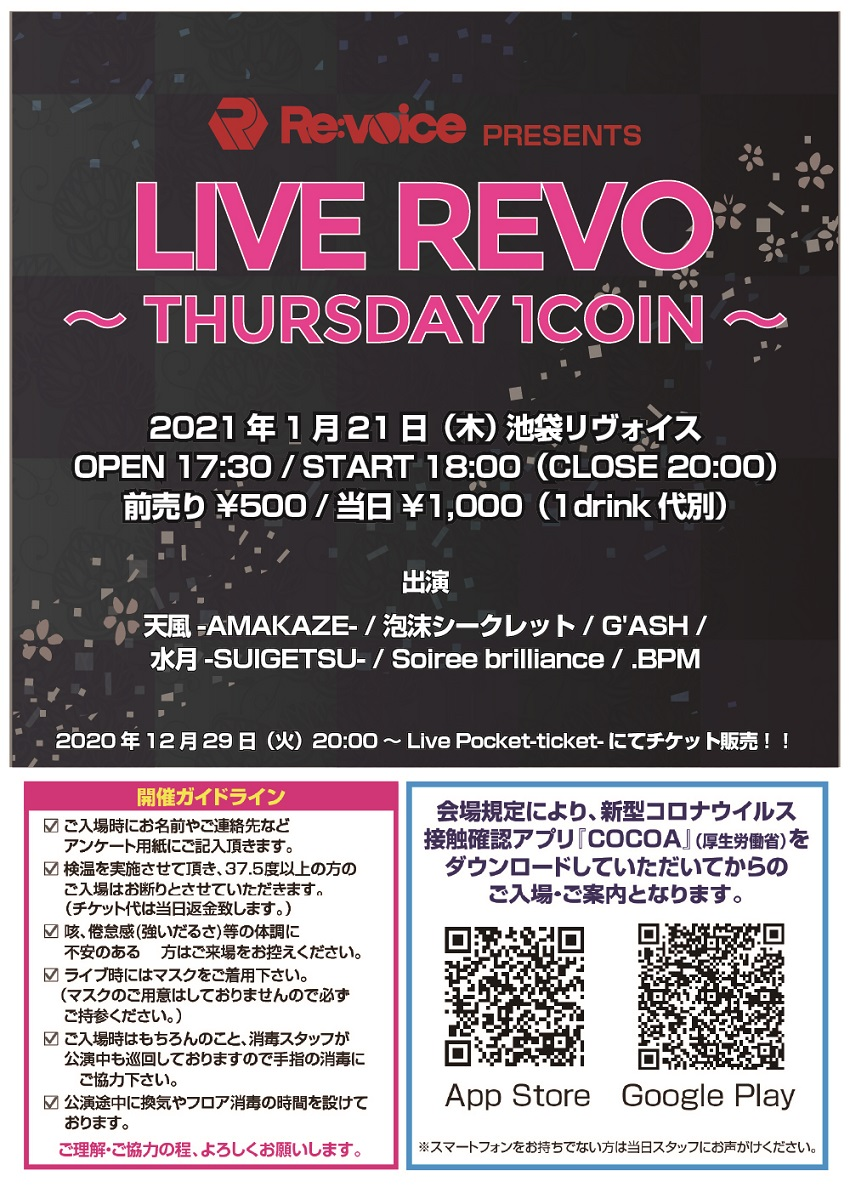 LIVE REVO ~THURSDAY 1COIN~