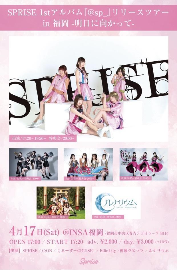 4/17(土)SPRISE 1stアルバム 「 @sp_  」リリースツアー in 福岡 -明日に向かって-