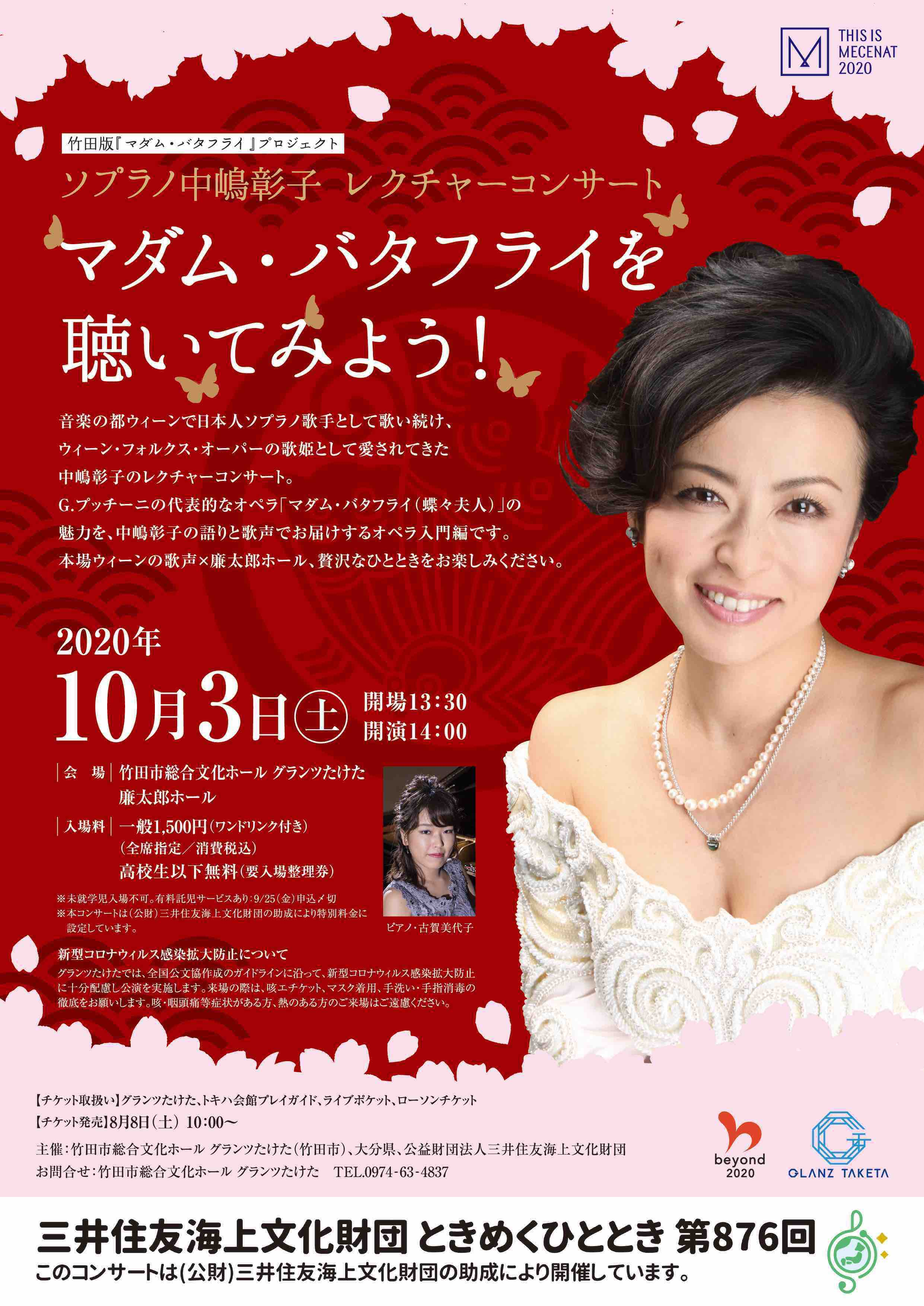 ソプラノ中嶋彰子 レクチャーコンサート マダム・バタフライを聴いてみよう!