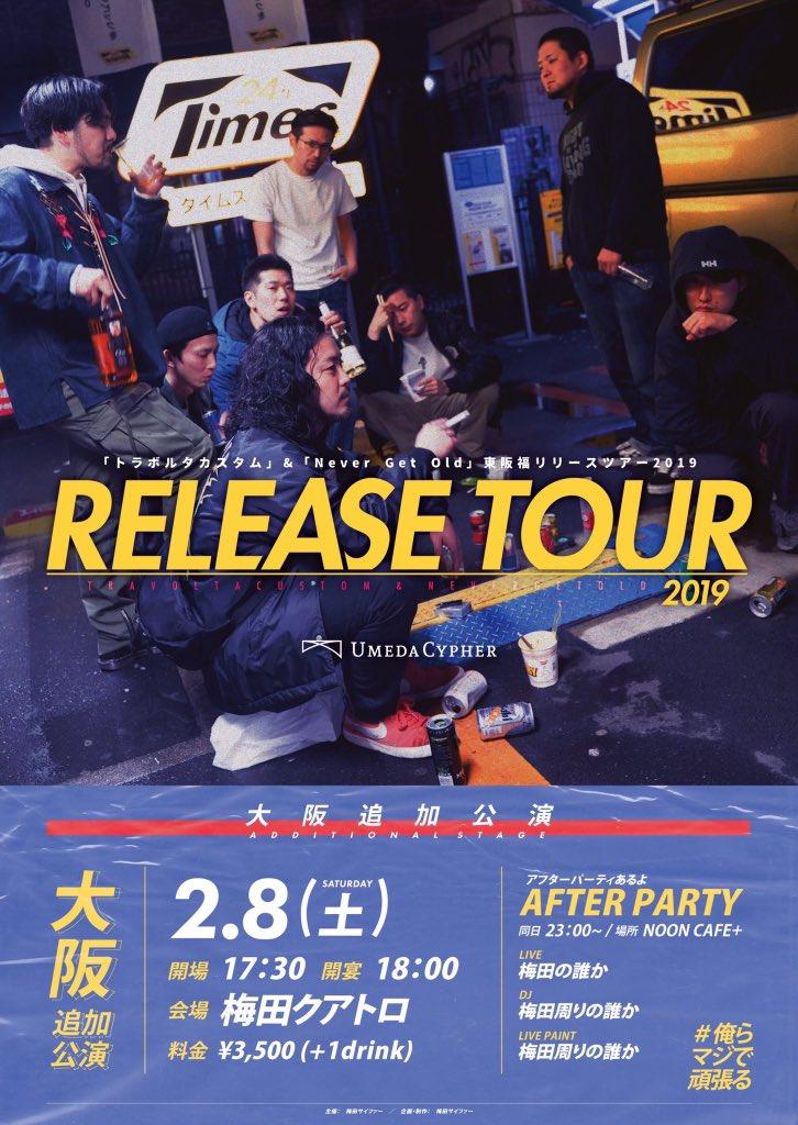 梅田サイファー 東阪福 RELEASE TOUR 2020 大阪 アフターパーティー