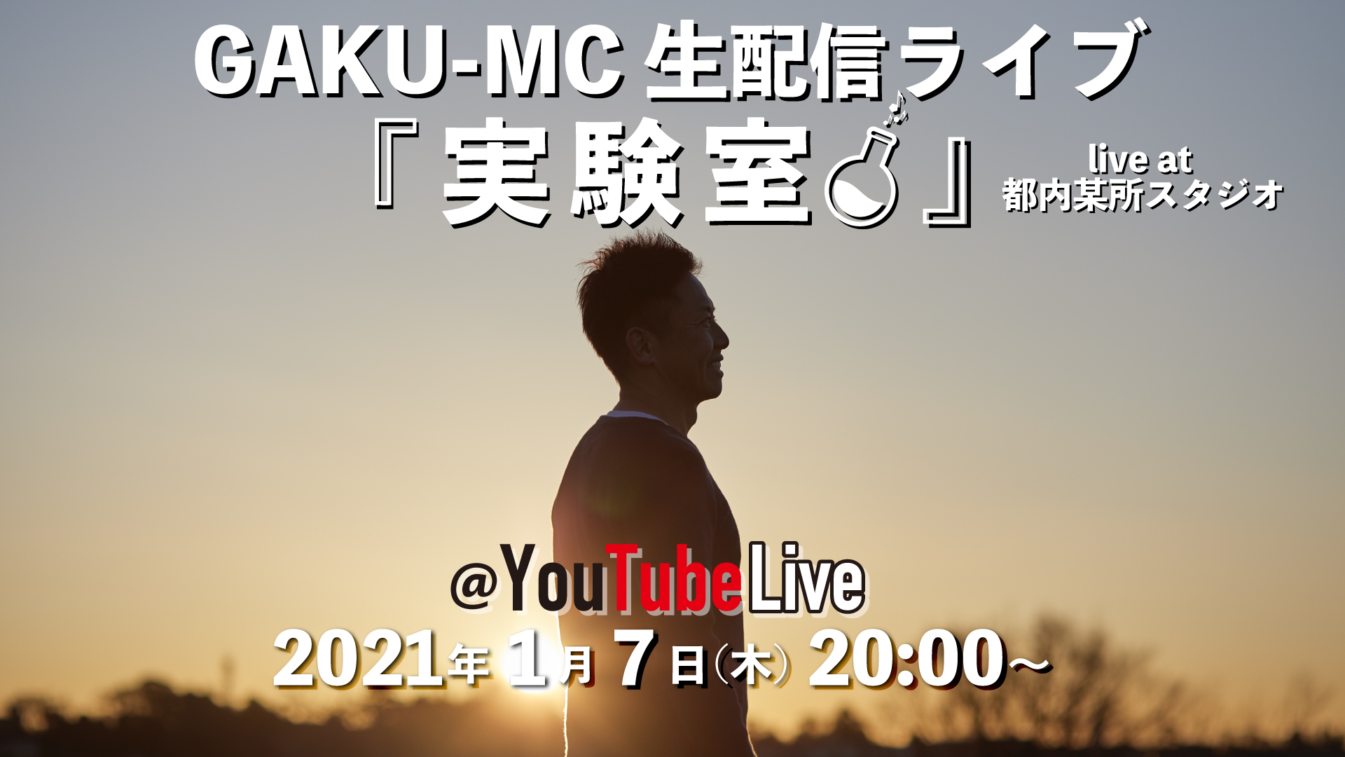 GAKU-MC  #Live始め 2021 『実験室』 live at 都内某所スタジオ