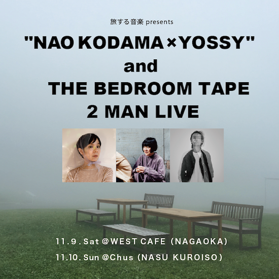 旅する音楽 presents 「児玉奈央×YOSSY」&「THE BED ROOMS TAPE」LIVE in WEST CAFE NAGAOKA