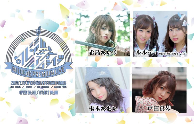 MilGene Premium Live 10(ミルジェネプレミアムライブテン)
