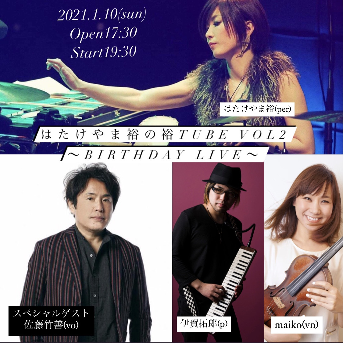 【配信】はたけやま裕の裕TUBE vol2〜Birthday Live〜