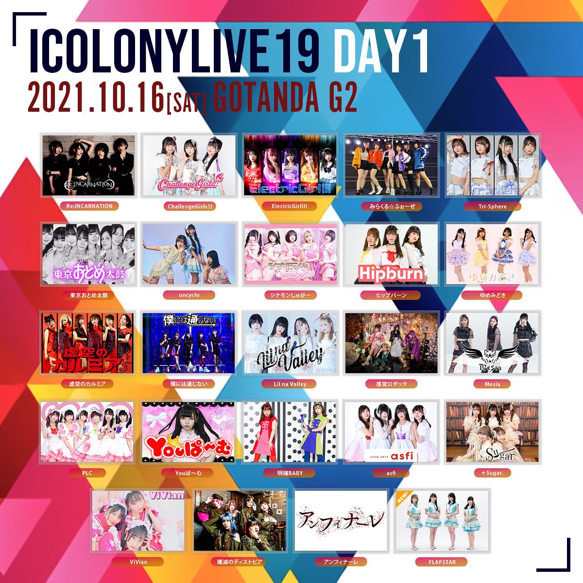 iColony LIVE 19 // DAY1