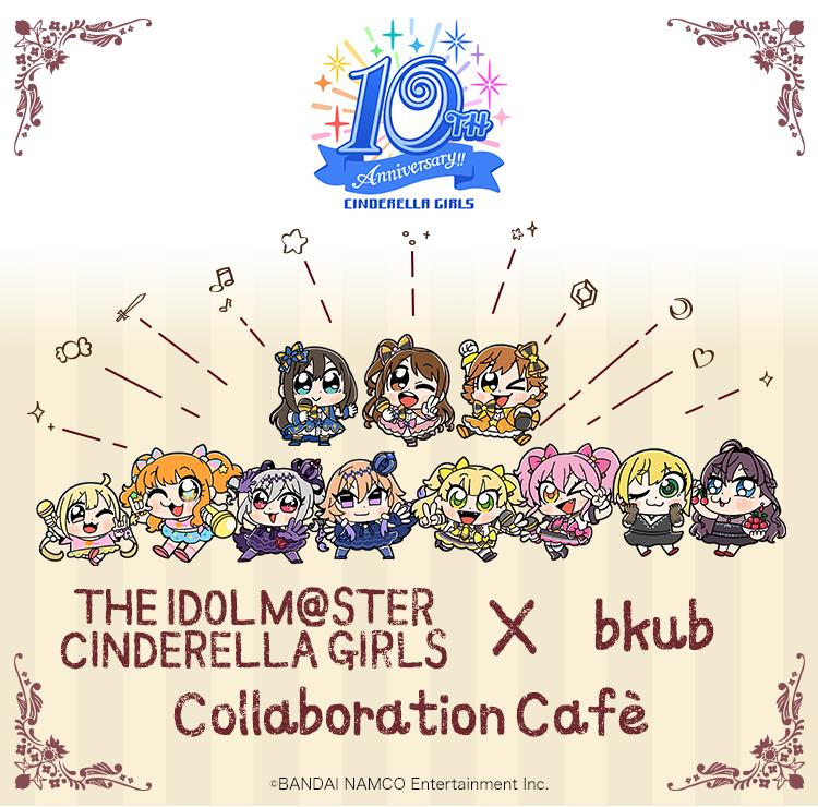 【TOP】アイドルマスター シンデレラガールズ × 大川ぶくぶ コラボレーションカフェ